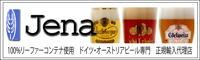 ドイツ・オーストリアビール_Jena